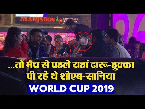 WC 2019 India vs Pakistan: Sania Mirza, Shoaib Malik's video at bar goes viral वनइंडिया हिंदी