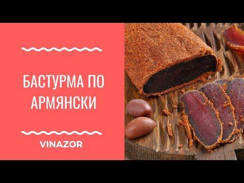 Бастурма по Армянски. Как приготовить Бастурму. Бастурма из Конины. Рецепт бастурмы