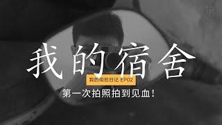 【我的街拍日记】- EP02 我的宿舍 ft. 富士 X10…