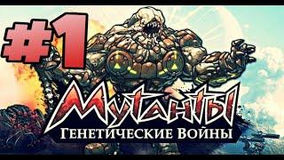 Мутанты: Генетические войны #1 НАЧАЛО!!!