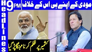 Modis People Slams For Violating Rights In Kashmir  Headlines And Bulletin 9 PM  19 Aug 2019