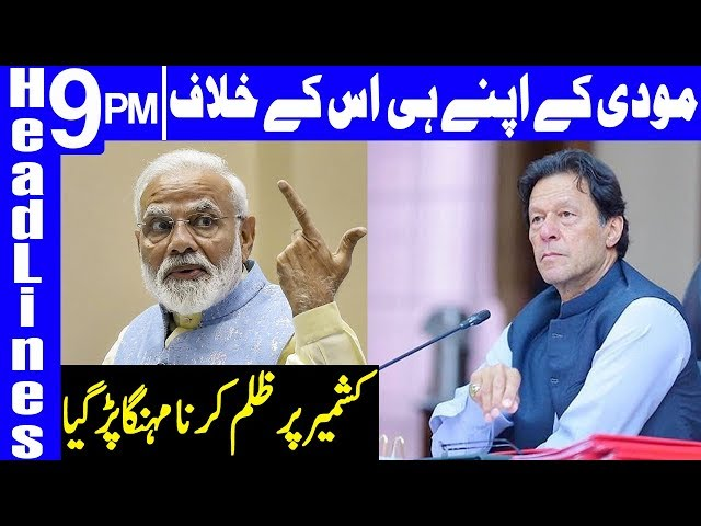Modi's People Slams for Violating Rights in Kashmir | Headlines & Bulletin 9 PM | 19 Aug 2019