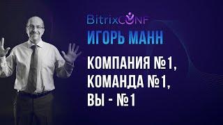 Игорь Манн. Компания №1, Команда №1, Вы - №1.