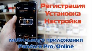 регистрация, установка и настройка мобильного приложения Pandora Pro/Online для iOS и Android