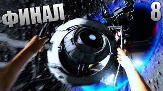 Portal 2 ► Прохождение #8 ► ФИНАЛ / Ending
