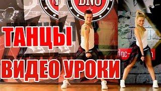 ТАНЦЫ - ВИДЕО УРОКИ ОНЛАЙН - DALE CUERDA - DanceFit #ТАНЦЫ #ЗУМБА