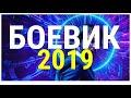 ЛУЧШИЕ БОЕВИКИ 2019