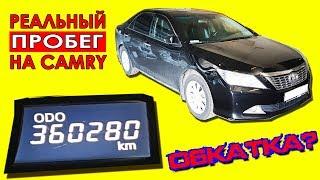ПРОБЕГ XXL: Toyota Camry 2013 года 360 000 км.