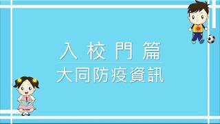 Publication Date: 2020-06-05 | Video Title: 中華傳道會許大同學校  「防疫資訊你要知!」復課防疫短片