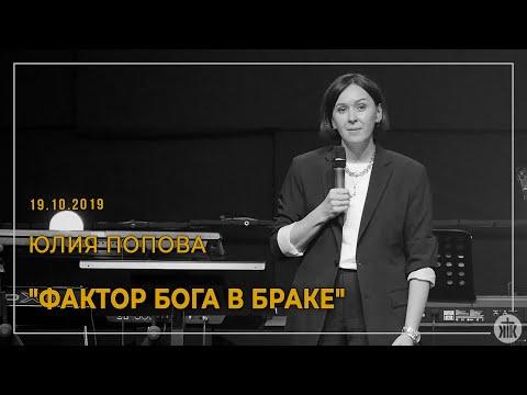 "Юлия Попова ""Фактор Бога в браке"" 19.10.19"