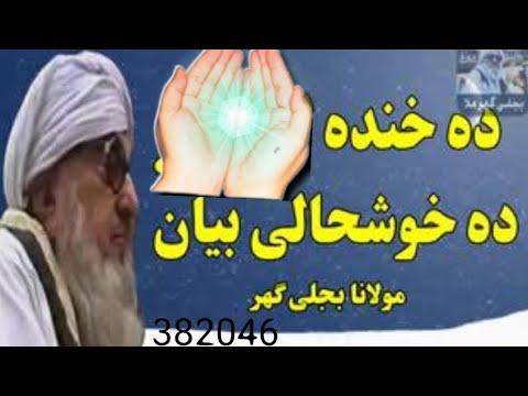 Maulana BijliGar Saib ! Pushto Bayan By Maulana BijliGar ! Zabardast pukhto Bayan Da khanda dk bayan