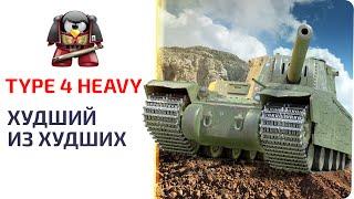 Type 4 Heavy.  Худший из худших.