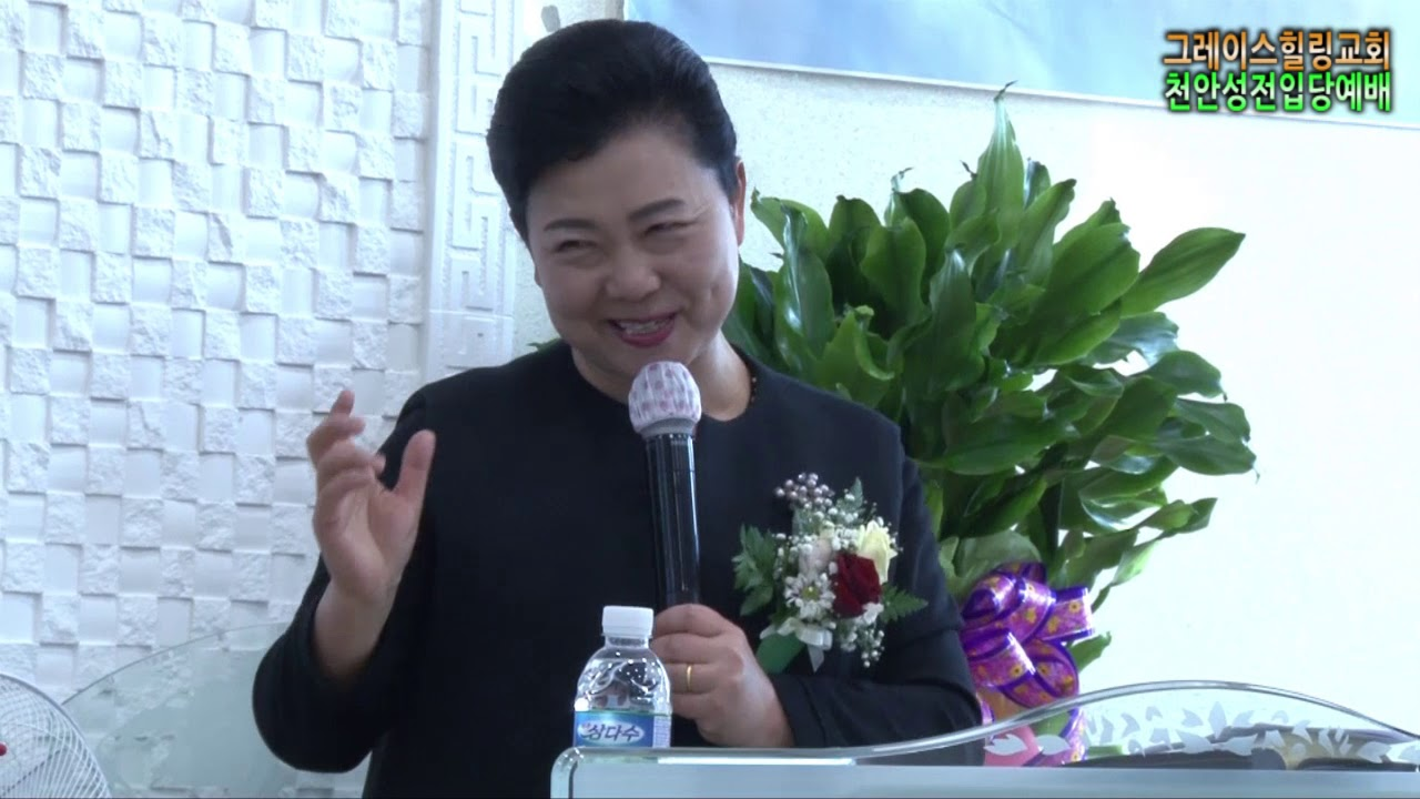 20171028/그레이스 힐링교회/천안성전입당예배