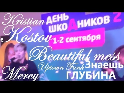 Кристиан Костов - Beautiful mess, Знаешь, Uptown Funk, Mercy, Глубина - 1 сентября