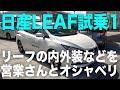 【新型・日産リーフ試乗1】試乗前にLEAF(内外装、充電)について営業サンとおしゃ…