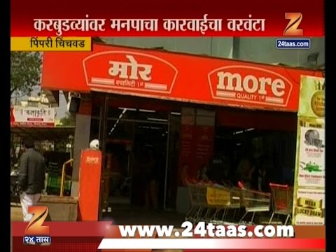 Pimpri Chinchwad | More Mall | Paid 98 Lakhs | To IncomeTax Department To Stop Sealing Mall