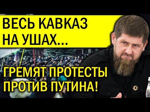 ВЕСЬ КАВКАЗ НА УШАХ! ГРЕМИТ ПРОТЕСТАМИ ПРОТИВ ПУТИНА!!