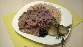 Как приготовить нежный бефстроганов в сметанно- сливочном соусе вкусно, просто и очень быстро!