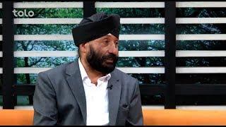 بامداد خوش - صحبت ها با راول سنگ رئیس شورای اهل هنود افغانستان در مورد روز های عید