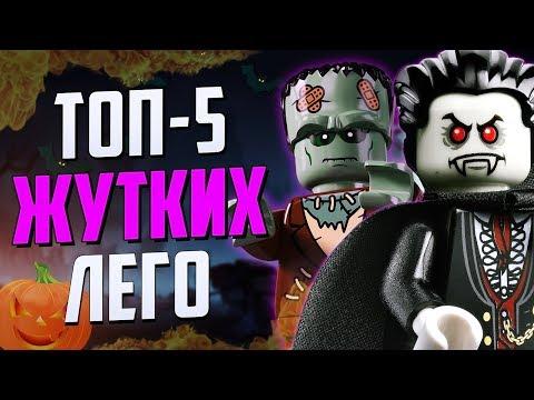 ТОП-5 Самых жутких Серий Лего