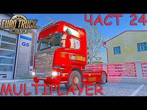 "Euro Truck Simulator 2 MP~  ""S O M A T"" из  Viva La France :)"