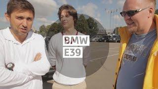 BMW E39 - Большой тест-драйв (б/у) / Big Test Drive(Подкаст «Большой тест-драйв» - https://itun.es/ru/UdTgS.c Сайт: http://btdrive.ru/ | Twitter: http://twitter.com/bigtestdrive | G+: http://google.com/+stillavinpro..., 2014-09-07T17:59:34.000Z)