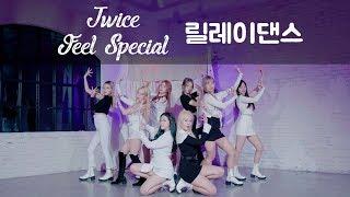 [릴레이댄스] 트와이스 Twice 'Feel Special' 필 스페셜 l 댄스팀 유에이 l Dance Co…