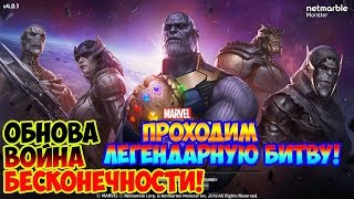 Обнова Война Бесконечности! Проходим Легендарную Битву!→Marvel: Future Fight