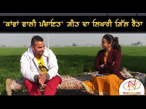 Interview with Gill Raunta, Lyricist || Gurdeep Grewal || Rang Punjab De