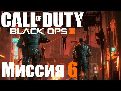 Прохождение Call Of Duty: Black Ops III. Миссия 6: Месть