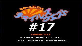 FC ラサール石井のチャイルズクエスト #x 1989年 ナムコ RPG あなたは石...