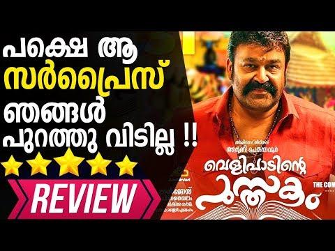 Velipadinte Pusthakam Movie Review -Exclusive Video Review of Velipadinte Pusthakam Mohanlal Movie