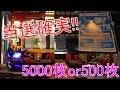 「ジャグラー」5000枚or500枚確定の大当たり!!!