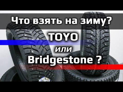 Toyo Ice-Freezer или Bridgestone 7000S /// Что лучше на зиму?