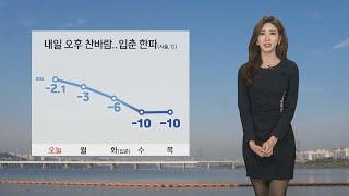 [날씨] 전국 초미세먼지주의보…내일 오후 찬바람…입춘 …