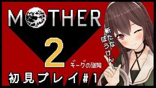 【MOTHER2 ギーグの逆襲 】はじめてのげーむ、はじめてのかんじょう。【初見プレイ/ゲーム実況】八重沢なとり VTuber