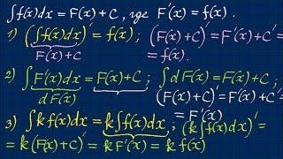 Первообразная функция и неопределенный интеграл #2