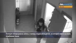 Мужчина с пистолетом ограбил банк в Москве. Запись с камеры наблюдения