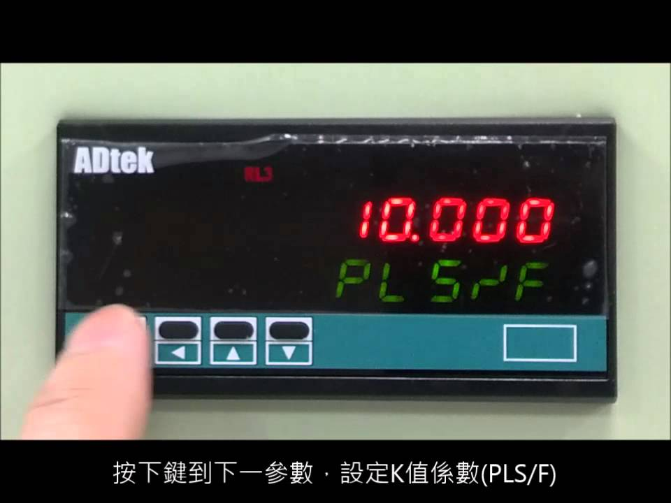 ADTEK 銓盛電子 CS2-TM 流量係數K值設定範例操作說明 - YouTube