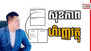 Uch Sambath - How to Check Your Financial Health In Khmer