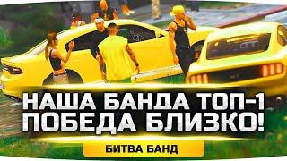 НАША БАНДА — ТОП-1 СЕРВЕРА! ● VAGOS ЗАХВАТИЛИ SKIDROW ● Битва Стримеров GTA 5 RP