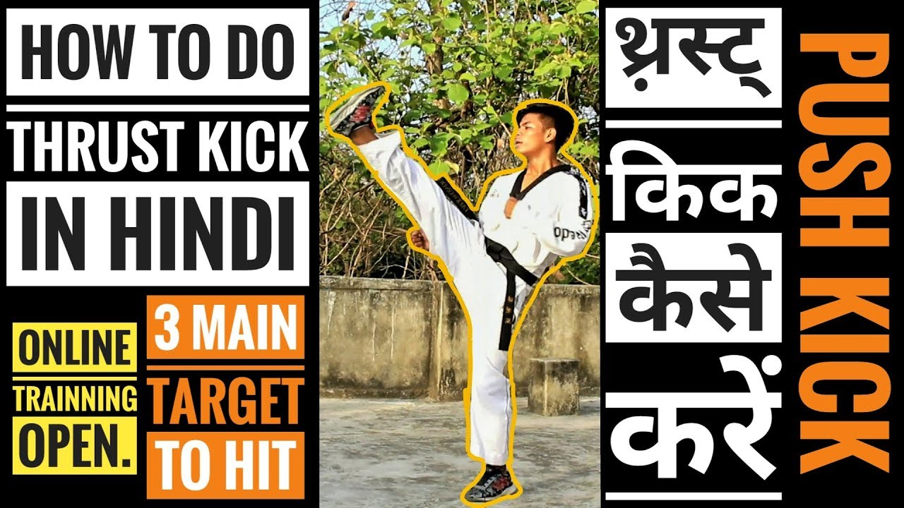 Download How to do Thrust [Push] kick//Sahil Gurung