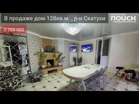 В продаже дом в Новокубанске 128 кв.
