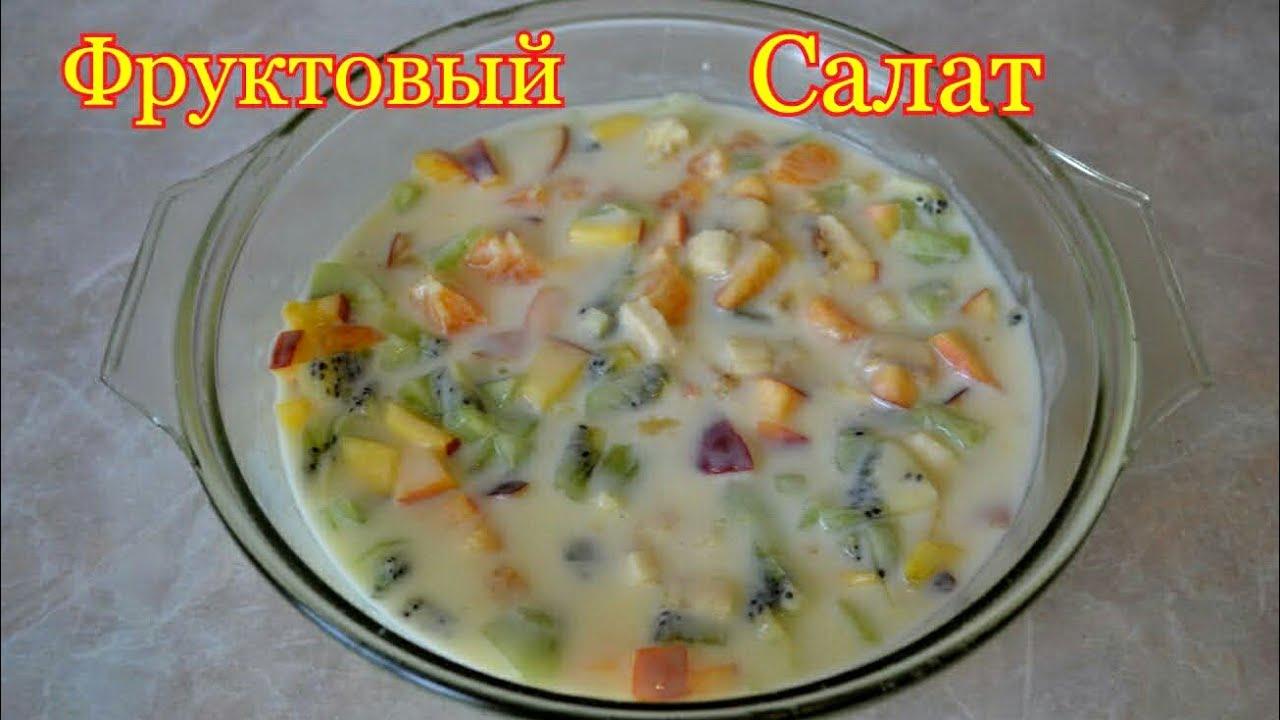 Фруктовый салат, салат из фруктов, праздничное блюдо, йогурт