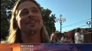 Москва дождалась Бреда Питта