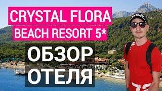 Crystal Flora Beach Resort 5* Кемер. Турция 2019. обзор отеля