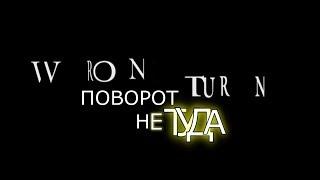 WRONG TURN (2003) — ORIGINAL TRAILER [RUSSAB]