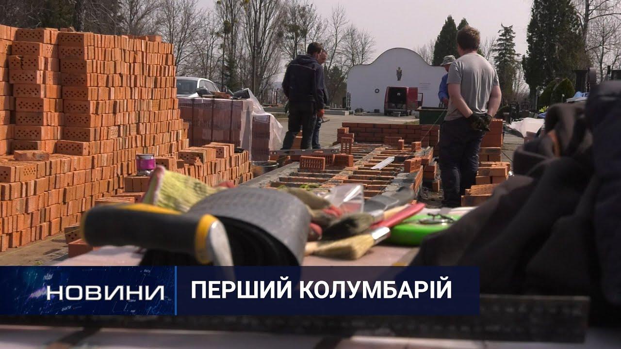 У Хмельницькому незабаром запрацює сховище  урн  з прахом після кремації . 13.04.2021