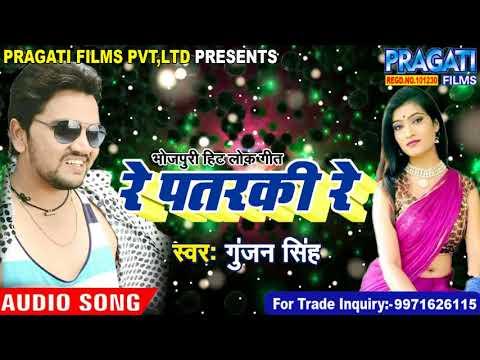 Gunjan Singh का नया गाना(2018) ए पतरकी रे || A Pataraki Re || सुपरहिट Bhojpuri Song||Pragati Films