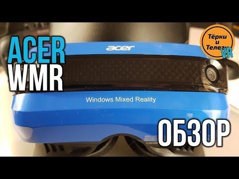 Обзор Acer Mixed Reality